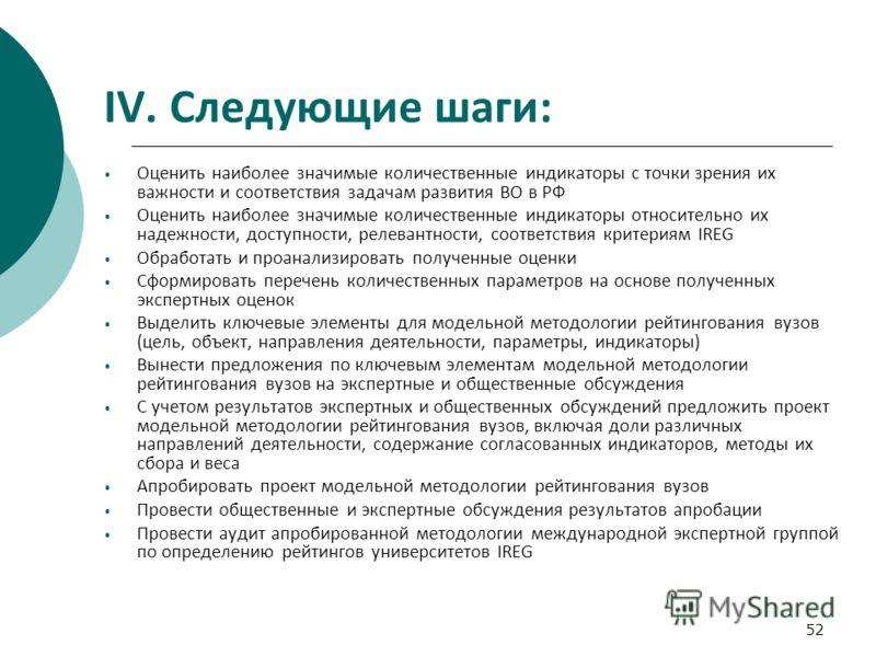 52 IV. Следующие шаги: Оценить наиболее значимые количественные индикаторы с точки зрения их важности и соответствия задачам развития ВО в РФ Оценить наиболее значимые количественные индикаторы относительно их надежности, доступности, релевантности,