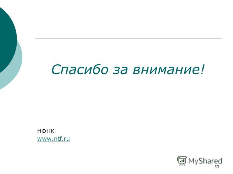 53 Спасибо за внимание! НФПК www.ntf.ru