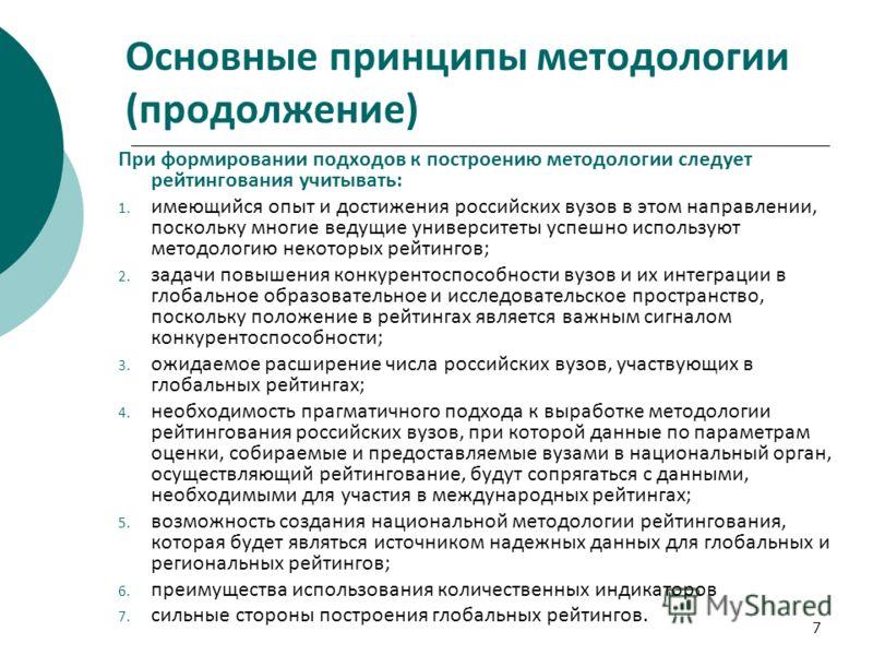7 Основные принципы методологии (продолжение) При формировании подходов к построению методологии следует рейтингования учитывать: 1. имеющийся опыт и достижения российских вузов в этом направлении, поскольку многие ведущие университеты успешно исполь