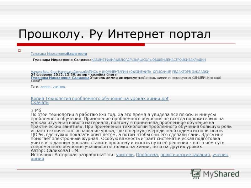 Прошколу. Ру Интернет портал Гульнара МирхатовнаВаши гости Гульнара Мирхатовна СалиховаКАБИНЕТФАЙЛЫБЛОГДРУЗЬЯШКОЛЫОБЩЕНИЕНАСТРОЙКИЗАКЛАДКИ НачалоВаш блогНаписатьДрузьяЗАПИСЬ #1КОММЕНТАРИИ (0)ИЗМЕНИТЬ ОПИСАНИЕ РЕДАКТОРВ ЗАКЛАДКИ 24 февраля 2012, 13:39