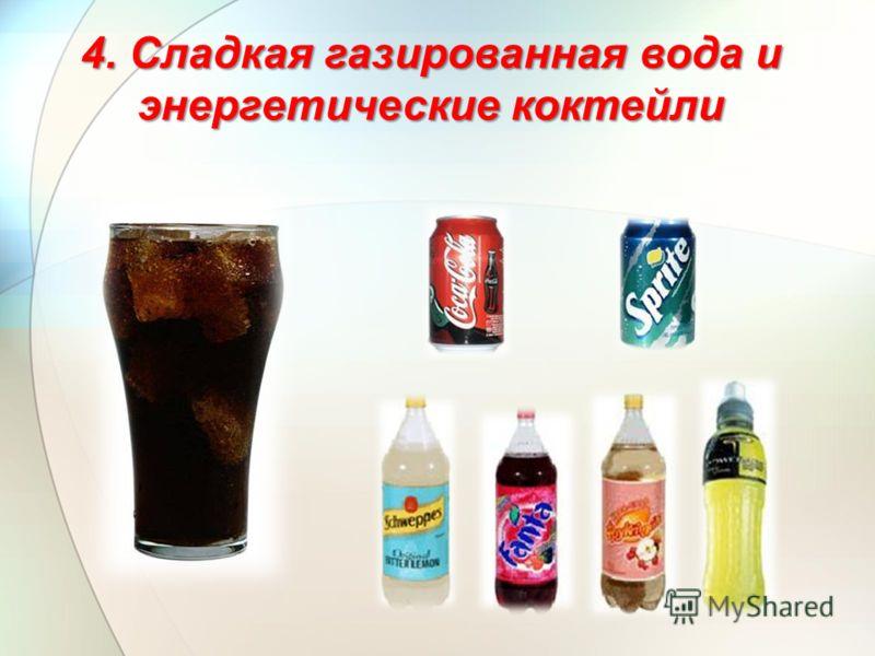 4. Сладкая газированная вода и энергетические коктейли