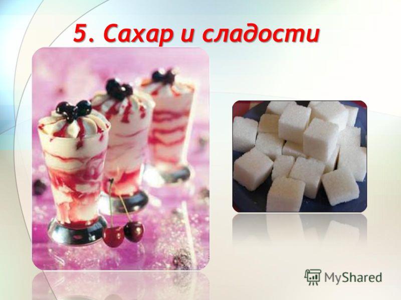 5. Сахар и сладости