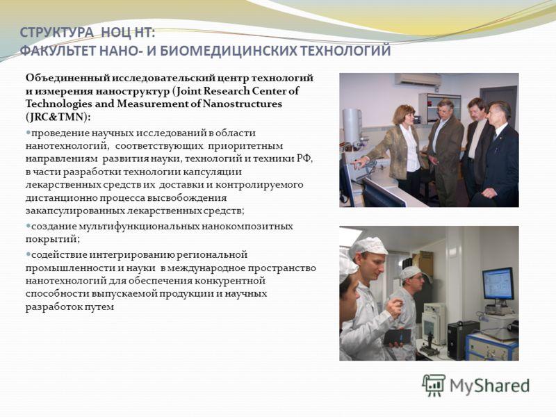 Объединенный исследовательский центр технологий и измерения наноструктур (Joint Research Center of Technologies and Measurement of Nanostructures (JRC TMN): проведение научных исследований в области нанотехнологий, соответствующих приоритетным направ