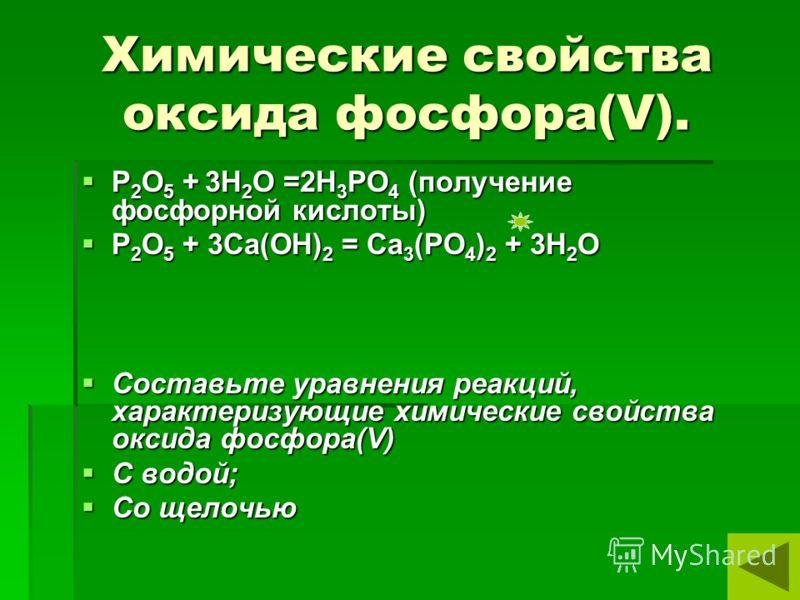 Химические свойства оксида фосфора(V). P 2 O 5 + 3H 2 O =2H 3 PO 4 (получение фосфорной кислоты) P 2 O 5 + 3H 2 O =2H 3 PO 4 (получение фосфорной кислоты) P 2 O 5 + 3Ca(OH) 2 = Ca 3 (PO 4 ) 2 + 3H 2 O P 2 O 5 + 3Ca(OH) 2 = Ca 3 (PO 4 ) 2 + 3H 2 O Сос