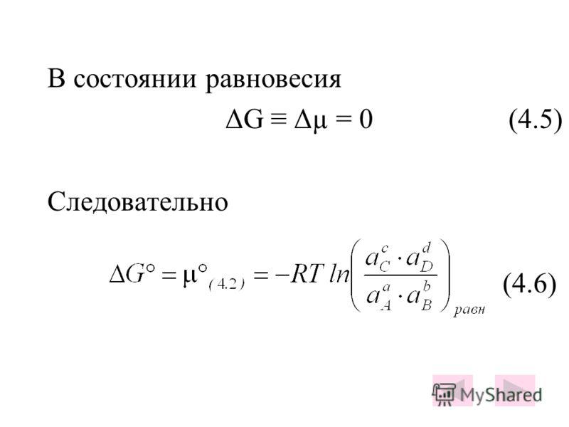 В состоянии равновесия ΔG Δµ = 0 (4.5) Следовательно (4.6)