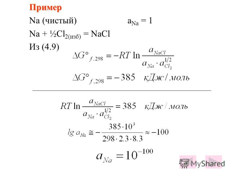 Пример Na (чистый) a Na = 1 Na + ½Cl 2(изб) = NaCl Из (4.9)