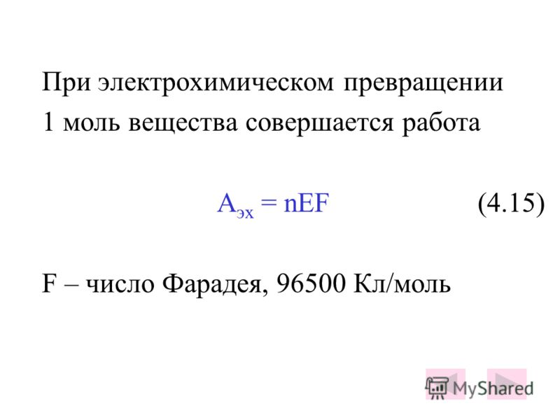 При электрохимическом превращении 1 моль вещества совершается работа А эх = nEF (4.15) F – число Фарадея, 96500 Кл/моль