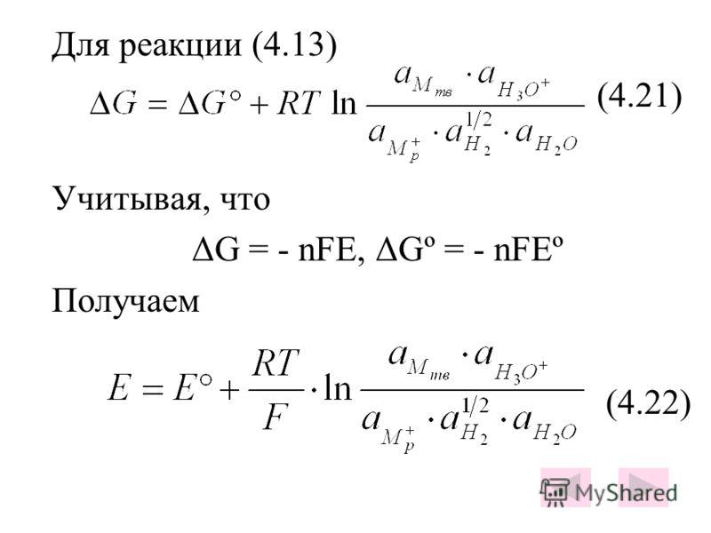 Для реакции (4.13) (4.21) Учитывая, что ΔG = - nFE, ΔGº = - nFEº Получаем (4.22)