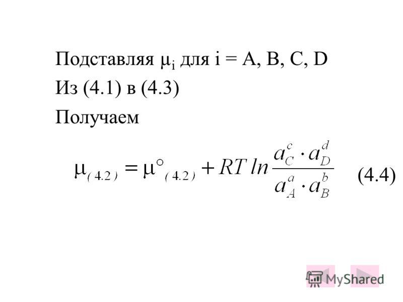 Подставляя µ i для i = A, B, C, D Из (4.1) в (4.3) Получаем (4.4)