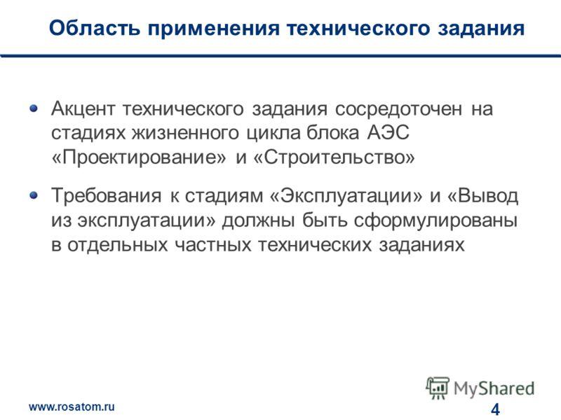 www.rosatom.ru 12 Область применения технического задания Акцент технического задания сосредоточен на стадиях жизненного цикла блока АЭС «Проектирование» и «Строительство» Требования к стадиям «Эксплуатации» и «Вывод из эксплуатации» должны быть сфор