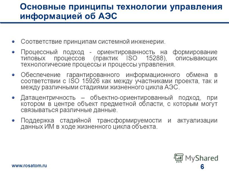 www.rosatom.ru 12 Основные принципы технологии управления информацией об АЭС Соответствие принципам системной инженерии. Процессный подход - ориентированность на формирование типовых процессов (практик ISO 15288), описывающих технологические процессы