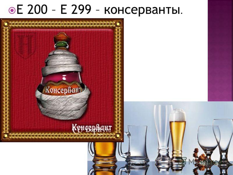 Е 200 – Е 299 – консерванты.