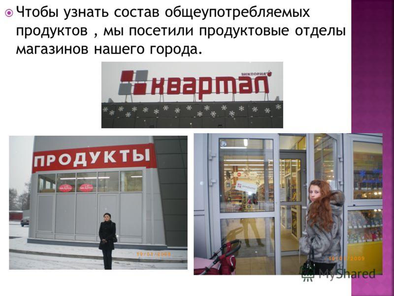 Чтобы узнать состав общеупотребляемых продуктов, мы посетили продуктовые отделы магазинов нашего города.