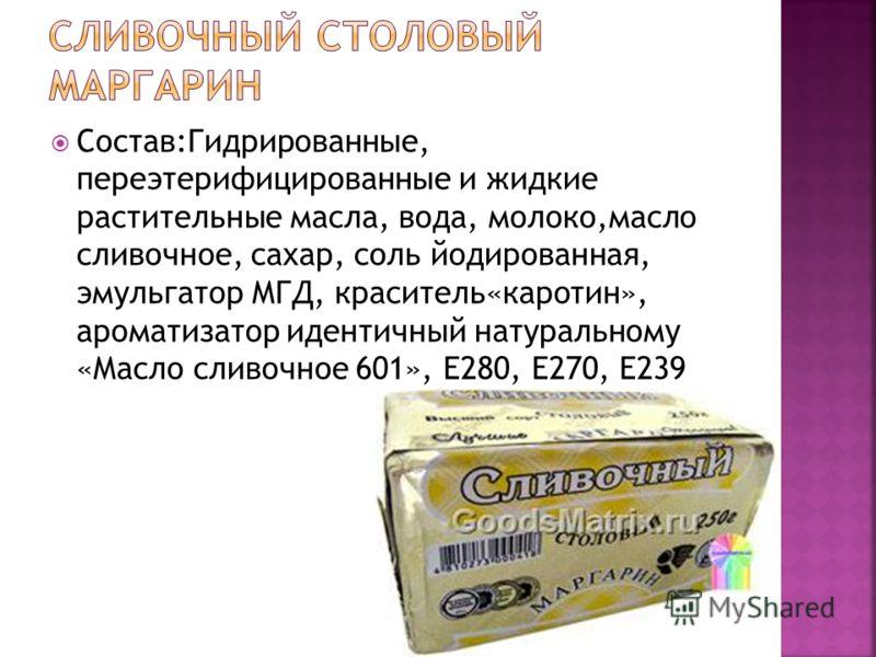 Состав:Гидрированные, переэтерифицированные и жидкие растительные масла, вода, молоко,масло сливочное, сахар, соль йодированная, эмульгатор МГД, краситель«каротин», ароматизатор идентичный натуральному «Масло сливочное 601», Е280, Е270, Е239