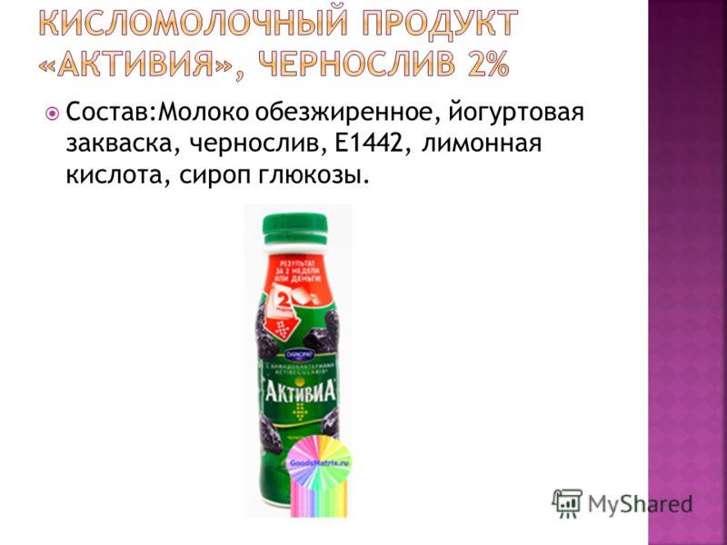 Состав:Молоко обезжиренное, йогуртовая закваска, чернослив, Е1442, лимонная кислота, сироп глюкозы.