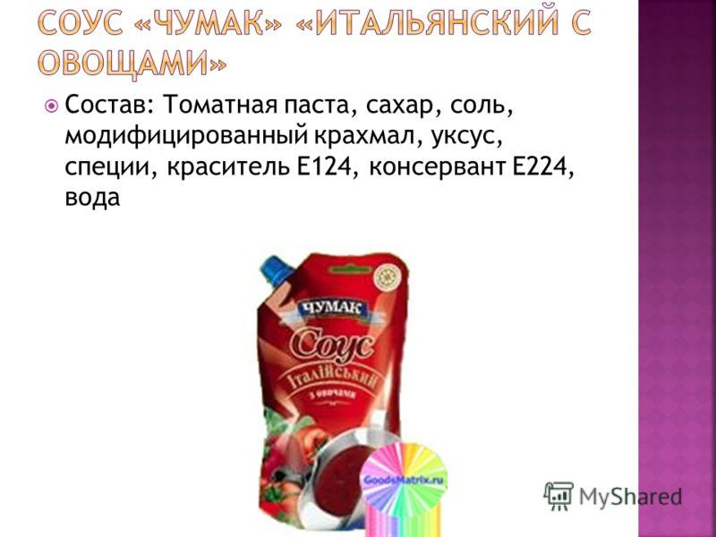 Состав: Томатная паста, сахар, соль, модифицированный крахмал, уксус, специи, краситель Е124, консервант Е224, вода