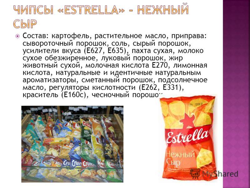 Состав: картофель, растительное масло, приправа: сывороточный порошок, соль, сырый порошок, усилители вкуса (Е627, Е635), пахта сухая, молоко сухое обезжиренное, луковый порошок, жир животный сухой, молочная кислота Е270, лимонная кислота, натуральны