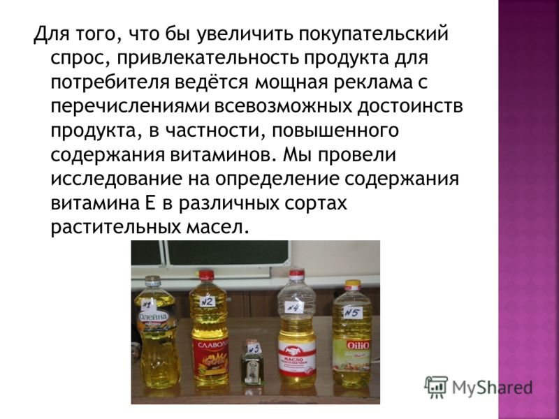 Для того, что бы увеличить покупательский спрос, привлекательность продукта для потребителя ведётся мощная реклама с перечислениями всевозможных достоинств продукта, в частности, повышенного содержания витаминов. Мы провели исследование на определени