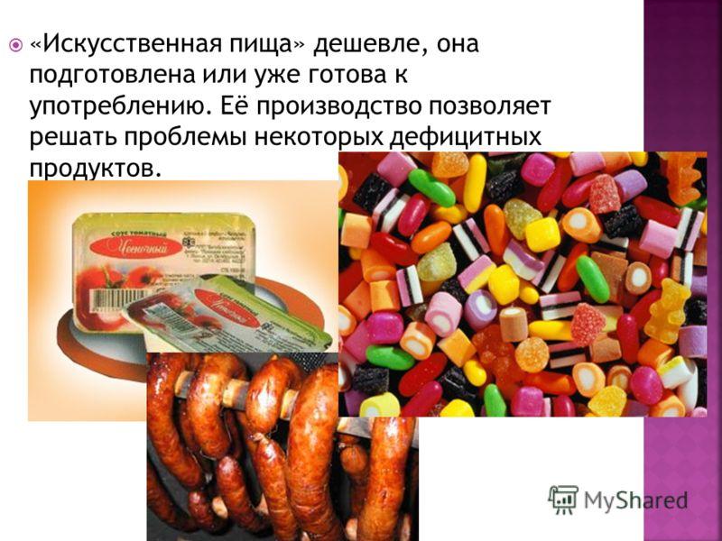 «Искусственная пища» дешевле, она подготовлена или уже готова к употреблению. Её производство позволяет решать проблемы некоторых дефицитных продуктов.