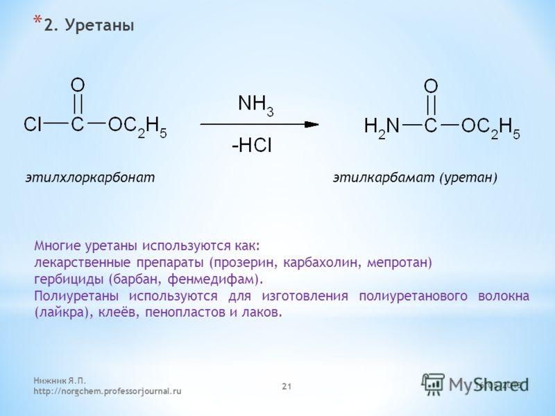 * 2. Уретаны этилхлоркарбонат этилкарбамат (уретан) Многие уретаны используются как: лекарственные препараты (прозерин, карбахолин, мепротан) гербициды (барбан, фенмедифам). Полиуретаны используются для изготовления полиуретанового волокна (лайкра),