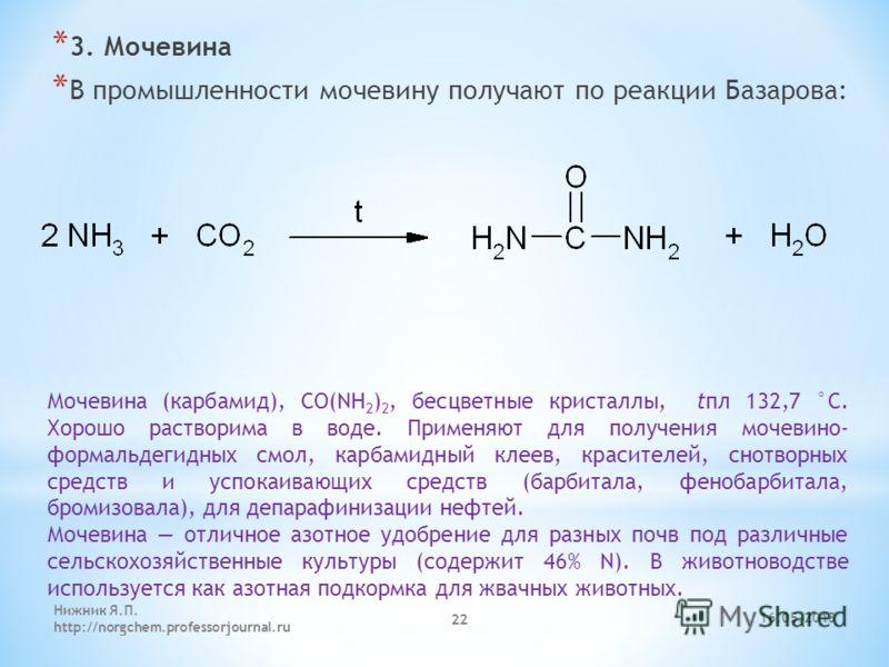 * 3. Мочевина * В промышленности мочевину получают по реакции Базарова: Мочевина (карбамид), CO(NH 2 ) 2, бесцветные кристаллы, tпл 132,7 °С. Хорошо растворима в воде. Применяют для получения мочевино- формальдегидных смол, карбамидный клеев, красите