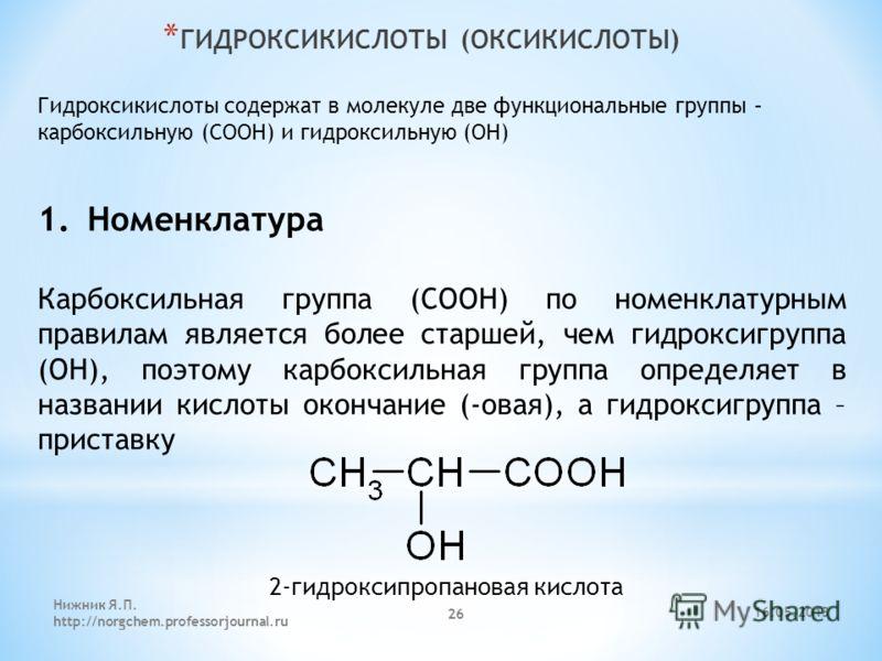 * ГИДРОКСИКИСЛОТЫ (ОКСИКИСЛОТЫ) Гидроксикислоты содержат в молекуле две функциональные группы – карбоксильную (COOH) и гидроксильную (OH) 1.Номенклатура Карбоксильная группа (COOH) по номенклатурным правилам является более старшей, чем гидроксигруппа