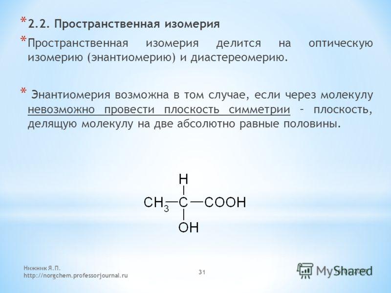 * 2.2. Пространственная изомерия * Пространственная изомерия делится на оптическую изомерию (энантиомерию) и диастереомерию. * Энантиомерия возможна в том случае, если через молекулу невозможно провести плоскость симметрии – плоскость, делящую молеку
