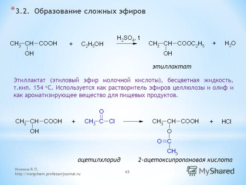 * 3.2. Образование сложных эфиров этиллактат Этиллактат (этиловый эфир молочной кислоты), бесцветная жидкость, т.кип. 154 o C. Используется как растворитель эфиров целлюлозы и олиф и как ароматизирующее вещество для пищевых продуктов. ацетилхлорид 2-