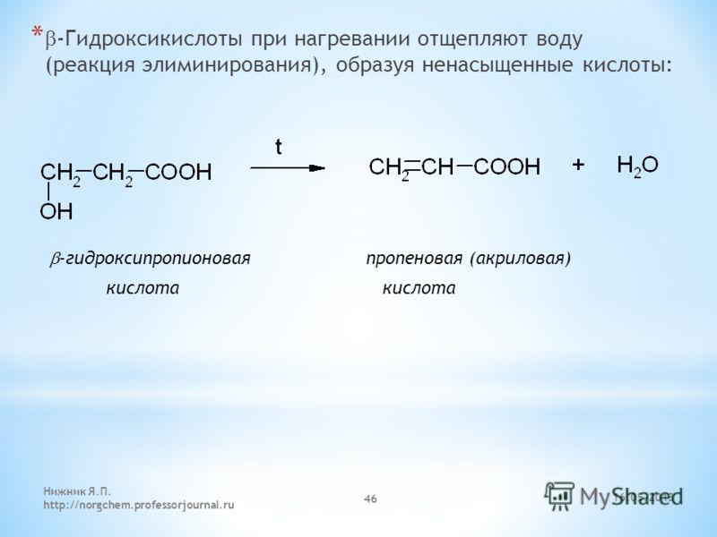 * -Гидроксикислоты при нагревании отщепляют воду (реакция элиминирования), образуя ненасыщенные кислоты: -гидроксипропионовая пропеновая (акриловая) кислота 16.05.2013 Нижник Я.П. http://norgchem.professorjournal.ru 46