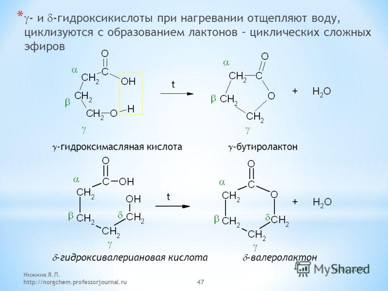 * - и -гидроксикислоты при нагревании отщепляют воду, циклизуются с образованием лактонов – циклических сложных эфиров -гидроксимасляная кислота -бутиролактон -гидроксивалериановая кислота -валеролактон 16.05.2013 Нижник Я.П. http://norgchem.professo