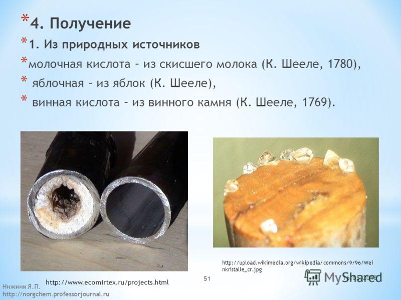 * 4. Получение * 1. Из природных источников * молочная кислота – из скисшего молока (К. Шееле, 1780), * яблочная – из яблок (К. Шееле), * винная кислота – из винного камня (К. Шееле, 1769). http://www.ecomirtex.ru/projects.html http://upload.wikimedi