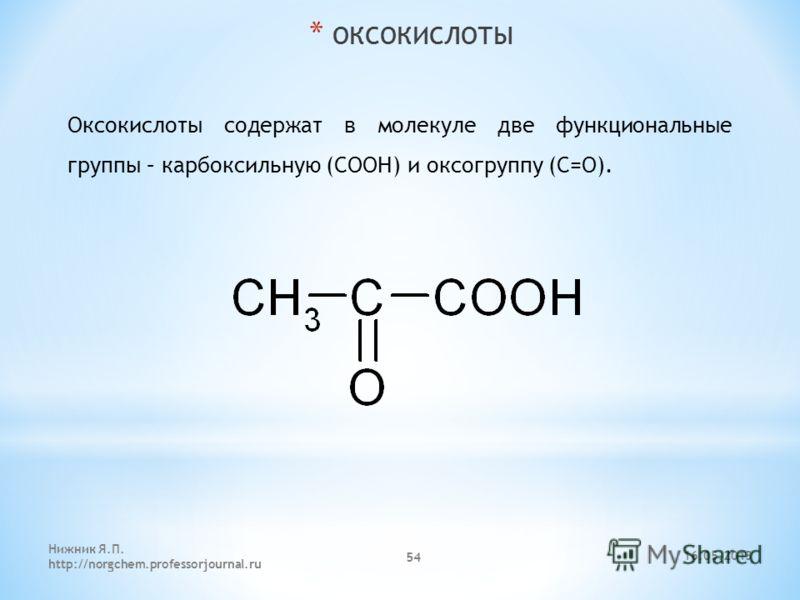 * ОКСОКИСЛОТЫ Оксокислоты содержат в молекуле две функциональные группы – карбоксильную (COOH) и оксогруппу (C=O). 16.05.2013 Нижник Я.П. http://norgchem.professorjournal.ru 54