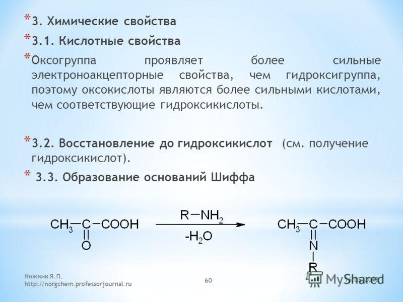 * 3. Химические свойства * 3.1. Кислотные свойства * Оксогруппа проявляет более сильные электроноакцепторные свойства, чем гидроксигруппа, поэтому оксокислоты являются более сильными кислотами, чем соответствующие гидроксикислоты. * 3.2. Восстановлен