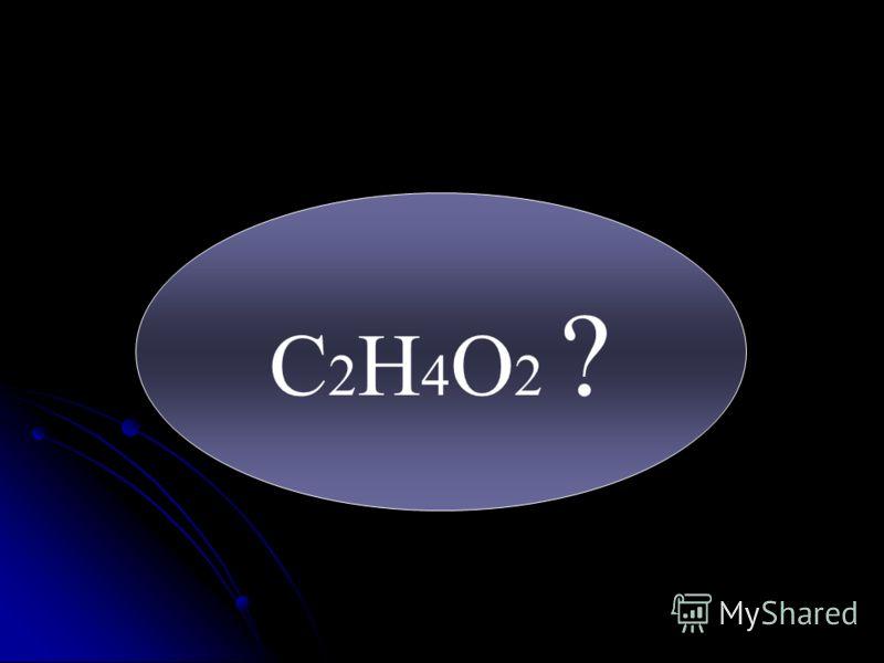 C2H4O2 ?C2H4O2 ?
