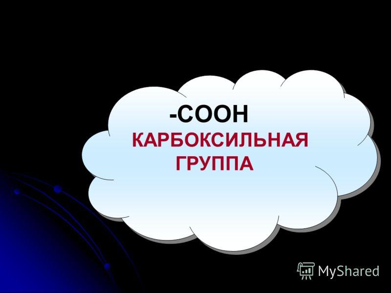 -COOH КАРБОКСИЛЬНАЯ ГРУППА -COOH КАРБОКСИЛЬНАЯ ГРУППА