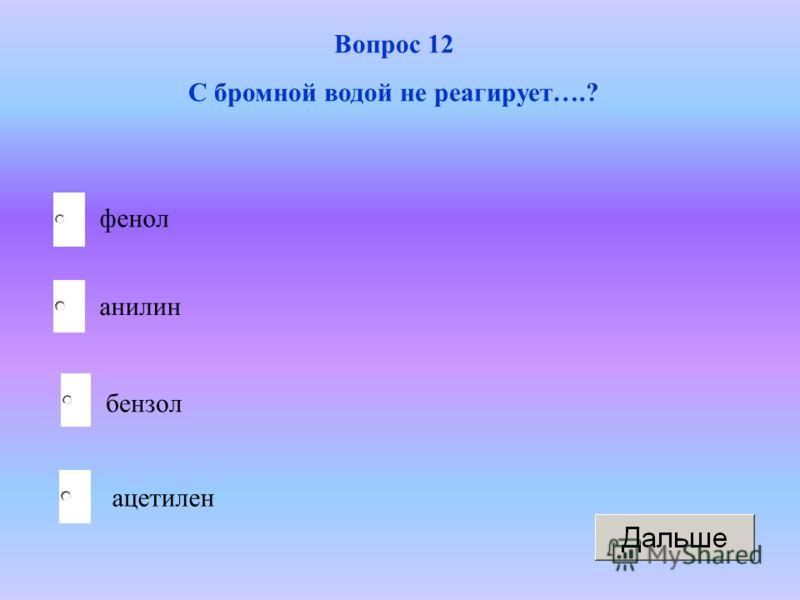 бензол анилин ацетилен фенол Вопрос 12 С бромной водой не реагирует….?
