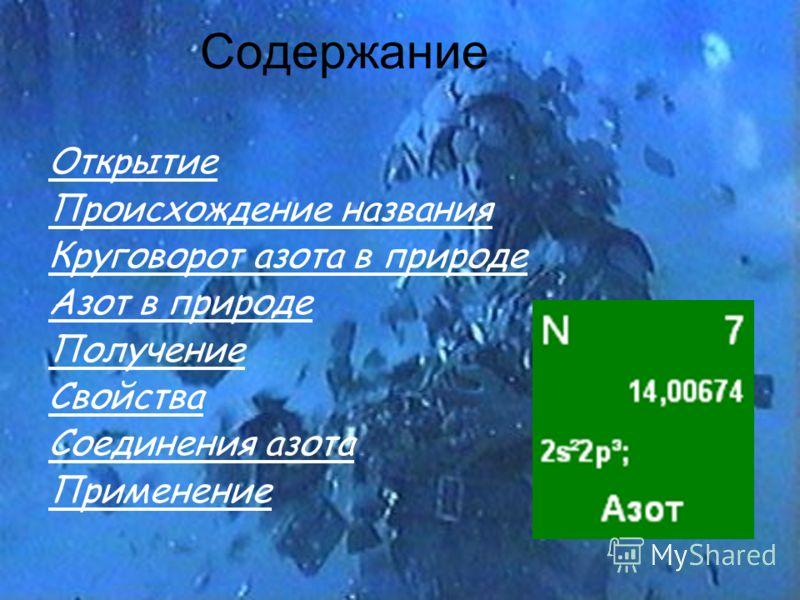Содержание Открытие Происхождение названия Круговорот азота в природе Азот в природе Получение Свойства Соединения азота Применение