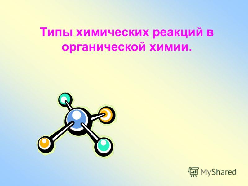 Типы химических реакций в органической химии.