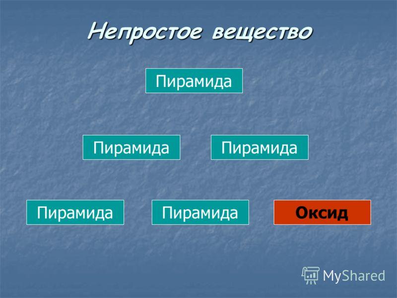 Пирамида Оксид Непростое вещество