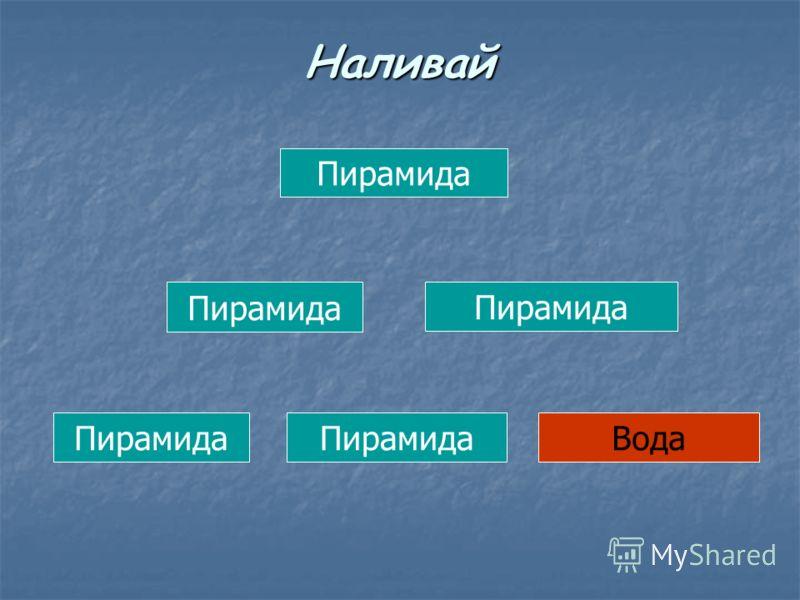 Пирамида Вода Наливай
