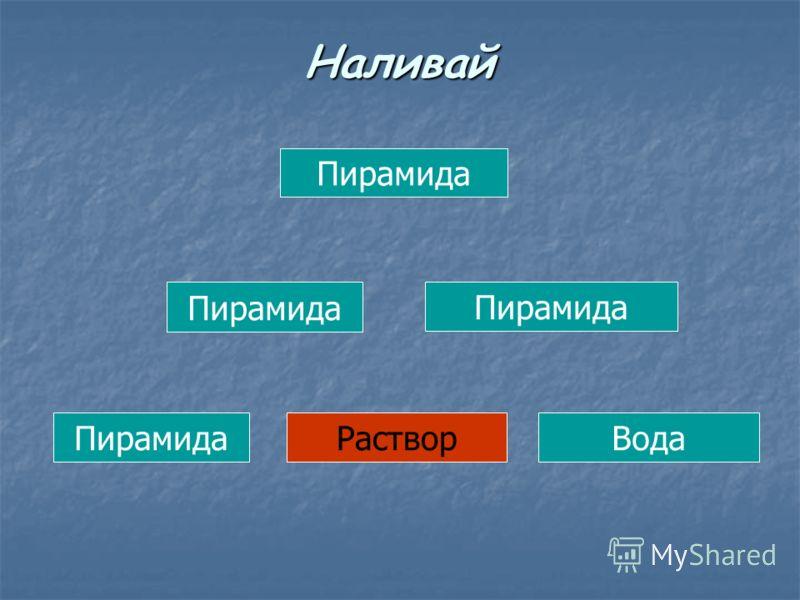 Пирамида РастворВода Наливай