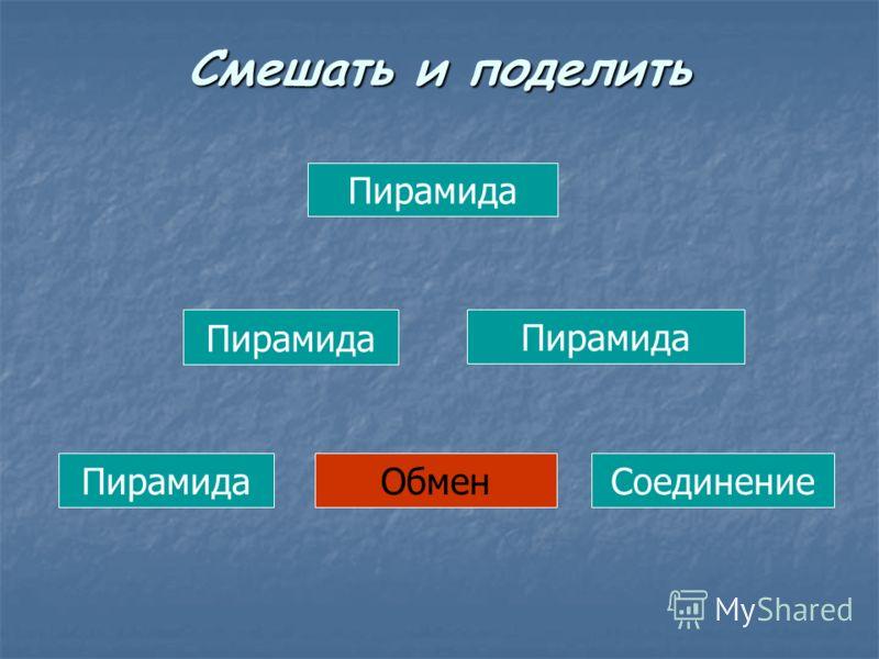 Пирамида ОбменСоединение Смешать и поделить
