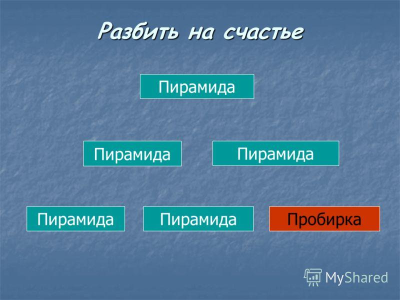 Пирамида Пробирка Разбить на счастье