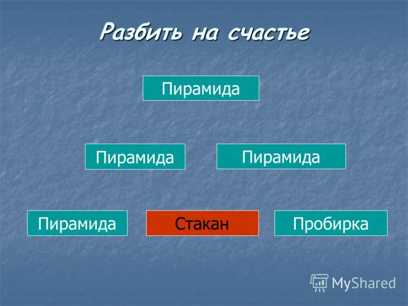 Пирамида СтаканПробирка Разбить на счастье