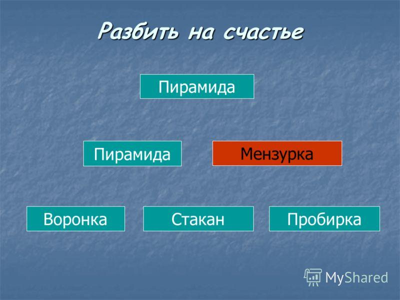 Пирамида Мензурка ВоронкаСтаканПробирка Разбить на счастье