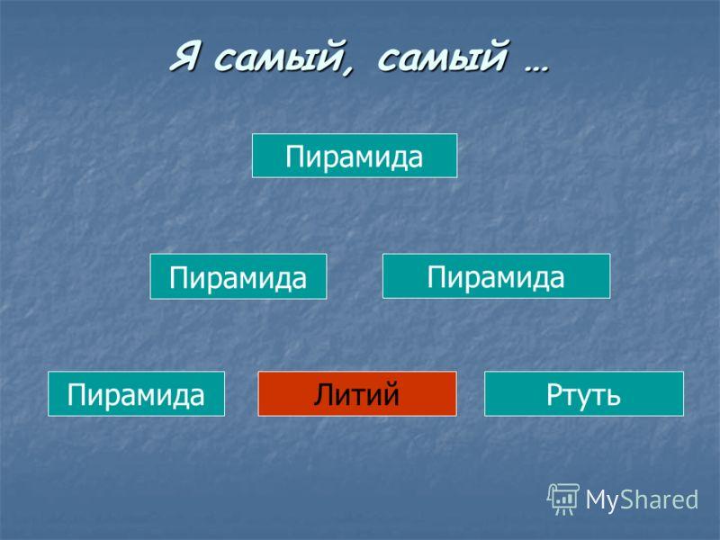 Пирамида ЛитийРтуть Я самый, самый …