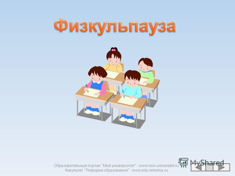 Образовательный портал Мой университет - www.moi-universitet.ru Факультет Реформа образования - www.edu-reforma.ru Fe + S Na + N 2 Ca + P Допишите уравнения реакций