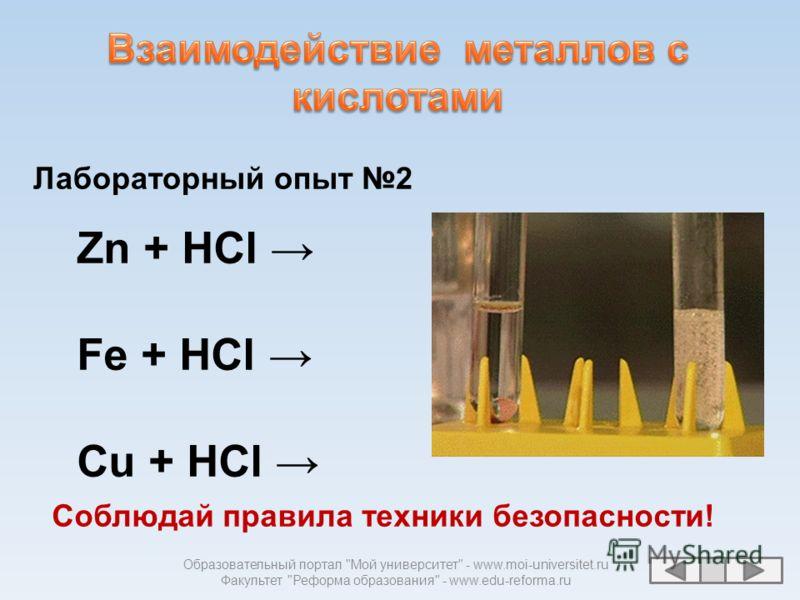 Образовательный портал Мой университет - www.moi-universitet.ru Факультет Реформа образования - www.edu-reforma.ru Допишите уравнения возможных реакций: Al + H 2 O Zn + H 2 O Ag + H 2 O