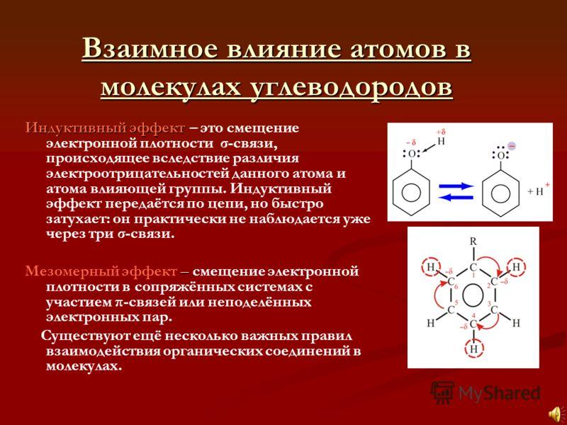 Взаимное влияние атомов в молекулах углеводородов Взаимное влияние атомов в молекулах углеводородов Индуктивный эффект Индуктивный эффект – это смещение электронной плотности σ-связи, происходящее вследствие различия электроотрицательностей данного а