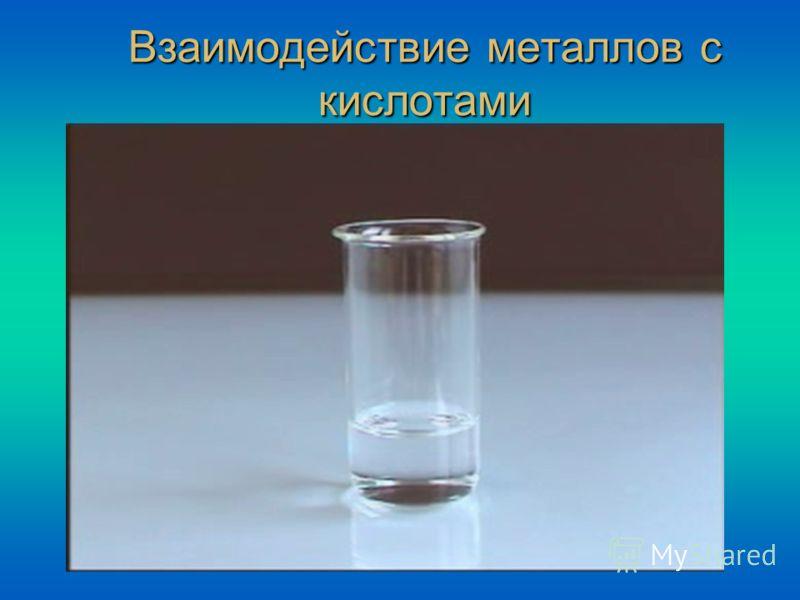 Взаимодействие металлов с кислотами